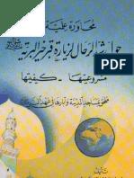 محاورة علمية حول شد الرحال لزيارة قبر خير البرية - إبراهيم القادري