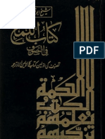 Kitab-ul-Luma' (Urdu translation) by Abu Nasr Sarraj