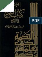 Kitab-ul-Luma' (Urdu translation) by Abu Nasr Sarraj