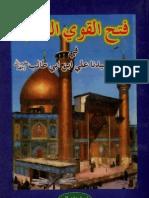 Seerat-i Ali (Sindhi) by Allama Muhammad Idrees Dahiri