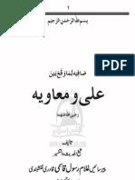 Safiya Lima  Vaqa  Maula Ali and Hazrat Muavia