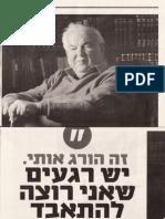 David Hartman Interview Yediot Aharonot Dec. 2, 2011