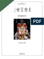 Nithyanusandhanam Tamil