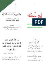 Lee Khamsatun PDF