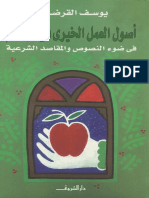 أصول العمل الخيري في الإسلام في ضوء النصوص والمقاصد الشرعية- د يوسف القرضاوي