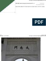 대만 '국립중정기념당(國立中正紀念堂궈리중정지녠탕, National Chiang Kai-shek Memorial Hall)'