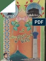 Hazrat Data Gunj Bukhsh