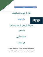 Almagest - Arabic
