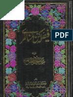 Munazra e Sambhal--Allama Hashmat Ali Khan Qadiri