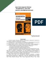 Конфликты как ими управлять (конфликтология) - Шевчук Д.А.