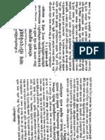 Soundarya Lahari In Hindi Pdf