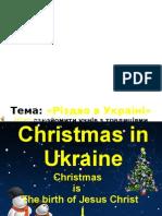 Рiздво в Українi