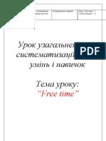 конспект Free time