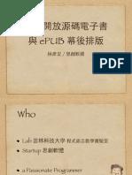 開放源碼電子書與EPUB幕後排版