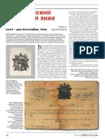 Нагрудный знак «1941» для югославских партизан. СССР, 1944 г.
