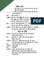 Chutkuley - Sangeet Gyan & Neta ka Daura.by M.C.Gupta (moolgupta at gmail.com)
