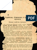 Maxim Machine Gun Russian Manual 1930