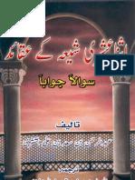 اثنا عشری شیعہ کے عقائد Asna Ehri Shion ke aqaid sawal jawab