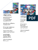 Aye Nanda Aung Illustration