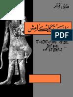 ملحمة گلگامش ~ طه باقر