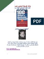 100_Ways_to_Motivate_YourSelf_-_AmirEleslam