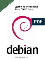 Debian Install Guide