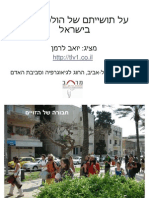 Pedestrian Resilience in Isreal
