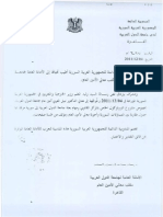 Syria Demands Letter to Arab League December 5 2011