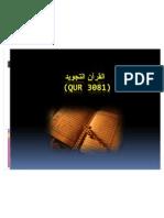 modul QUR 3081القرآن التجويد