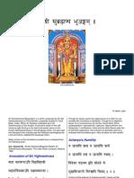 subramanyabhujagam