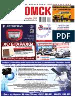 autoomsk_47