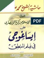 0663-أثير الدين الأبهري-إيساغوجي-شرح زكريا الأنصاري-حاشية عليش