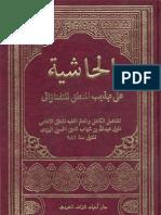 0792-الإمام سعد الدين مسعود بن عمر التفتازاني-تهذيب المنطق-حاشية اليزدي