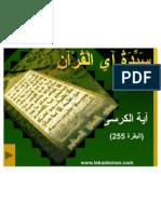 سيدة آي القرآن
