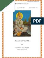 hanumanchalisa_ms_ramarao
