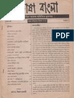 """""""কামতাপুরি 'ভাষা- রাষ্ট্র'-এর দাবিদাওয়া"""""""