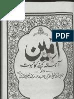 Aameen Ahista Kehnay Ka Saboot by Allama Faiz Ahmad Owaisi(r