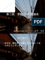 第二回京都GWT勉強会