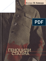 Норман М. Наймарк - Геноциди Сталіна - 2011