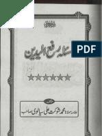 Masala e Rafa Yadain by Allama Shaukat Ali Sialvi