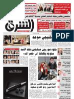 صحيفة الشرق - العدد ٤ - ٨/١٢/٢٠١١
