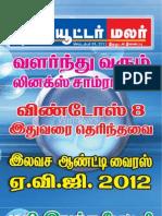 Pdf palangal sani tamil peyarchi in 2012