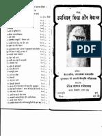 Upanishad Knowledge and Vedant