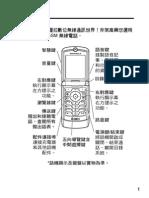 Moto V3i 使用說明