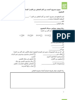 Arabic CrowdOutAIDS Open Forum Reporting Template