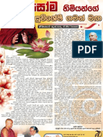 Mahamegha - Ven Gangodavila Soma Thero