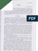 Решение 07.12.2011 г. Криворучко