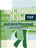 harasho russian meaning