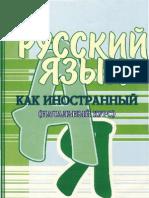Merenkova Russkiy Yazyk Kak Inostrannyy