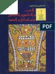 احمد داوود..العرب والساميون والعبرانيون وبنو إسرائيل واليهود